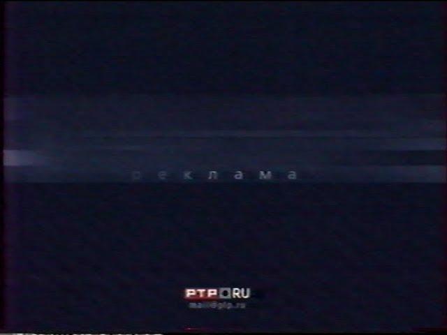 Рекламный блок РТР 9 02 2001 3