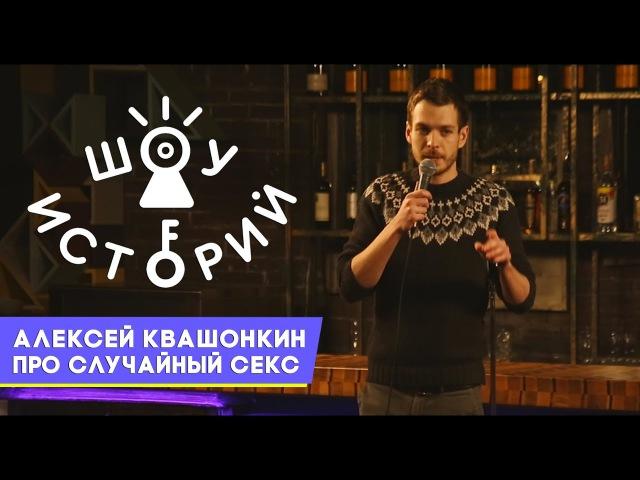 Алексей Квашонкин Про случайный секс Шоу Историй