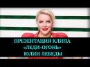 Юлия Лебеда презентация клипа Леди-огонь Top Show News - новости шоу-бизнеса