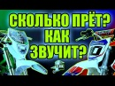 BSE DX 125 и SSR ATOM 125 СРАВНЕНИЕ - СКОРОСТЬ И ЗВУКА ВЫХЛОПА
