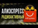 ☢ Радиация в товарах с Aliexpress.