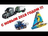 С Новым 2018 Лего Техник Годом! / Happy New 2018 LEGO Technic Year!