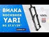 Вилка RockShox Yari RC | Распаковка