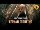 МИЛЛИАРД на 5 сезонов ВЛАСТЕЛИНА КОЛЕЦ! Питер Джексон в деле