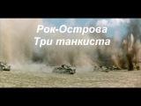 Владимир Захаров и Рок-Острова - Три танкиста