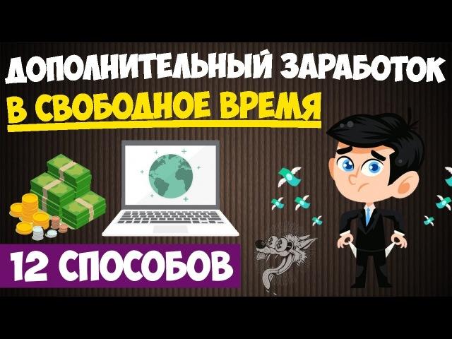 Дополнительный заработокподработка в свободное время - ТОП-12 проверенных способа заработка