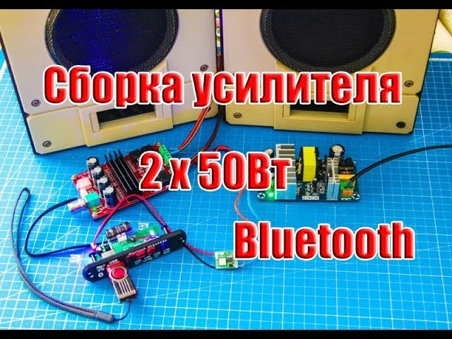Сборка усилителя на TPA3116D2 c модулем Bluetooth МР3 Radio 50 50Вт