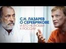 Серебряков выносит России приговор Конструктивная критика власти