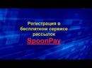 Регистрация в бесплатном сервисе рассылок Spoonpay