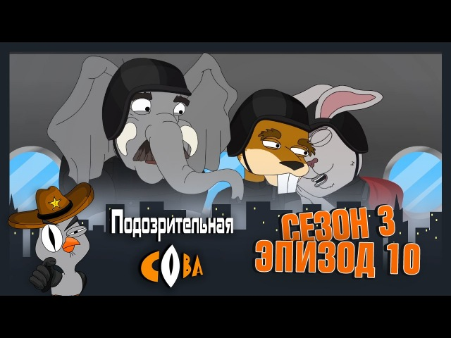 Сериал Подозрительная Сова 3 сезон 10 серия
