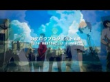 カゲロウプロジェクト【Mad】-Fine weather in summer-『君の神様になりたい メガテラ・ゼロ』