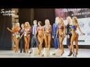 Турнир Тюмени по бодибилдингу. Женские номинации: Фитнес-бикини, бодифитнес, фитнес-модель