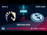 Liquid vs Evil Geniuses, ESL One Genting, game 2 [Lex, Inmate]