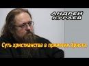 Свобода творчества и православный догматизм Профессор Андрей Кураев 🌿