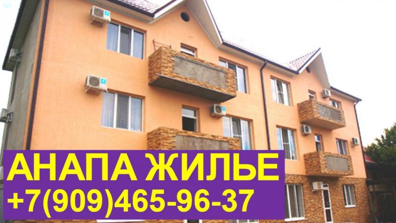 Анапа жилье без посредников снять номер недорого 7(909)465-96-37 Viber