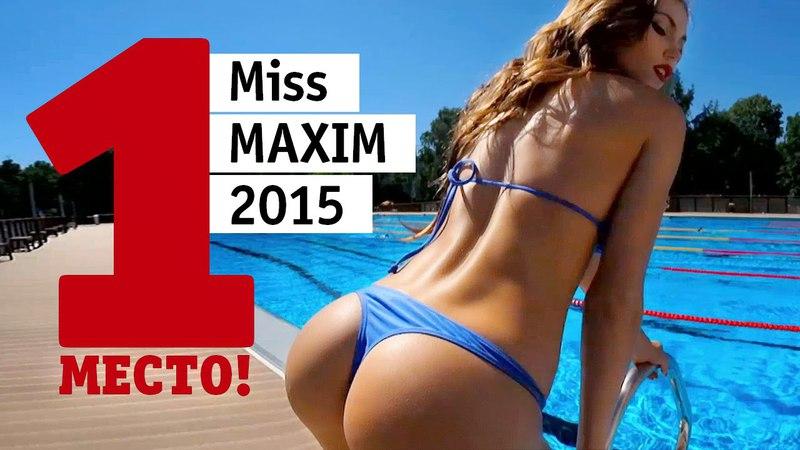 MAXIM Russia • Самые красивые и сексуальные девушки России 2015 — Наталья Мартынова (1 место)