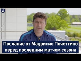 Послание болельщикам от Маурисио Почеттино перед последним матчем сезона