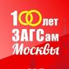 Управление ЗАГС Москвы