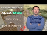 Counter-Strike 1.6 ? 5х5 Настроены на борьбу!