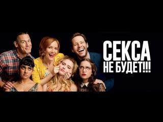 трейлер «Секса не будет» в кино с 24 мая