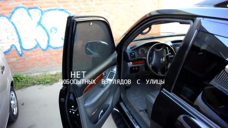 Аutozoom каркасные автошторки.Нефтеюганск