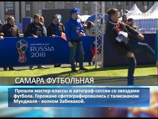 На площади Куйбышева в Самаре развернулся Парк футбола ЧМ 2018