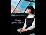 Дневник Анны Франк. The diary of Anne Frank (Великобритания, 2008).