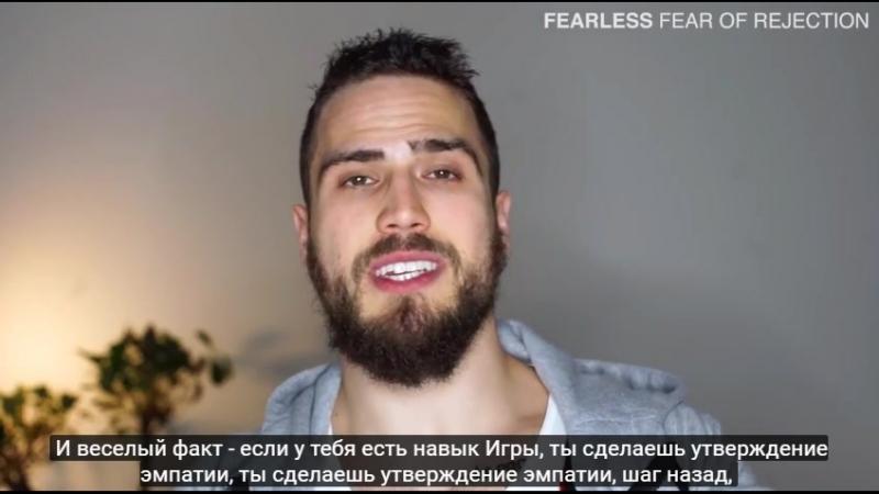 9 Страх Отказа