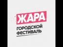 на фестивале ЖАРА г Тюмень