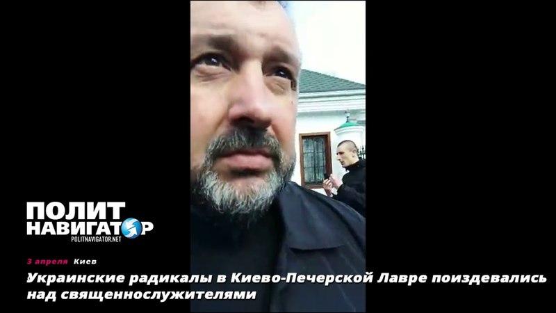 3 апреля 2018. Киев. Украинские радикалы в Киево Печерской Лавре поиздевались над священнослужителями