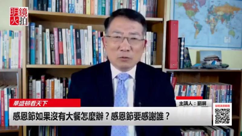 中美退休外交官在朝鮮問題上針鋒相對,感恩節要感謝誰?(《華盛頓看天下》201711月23日)