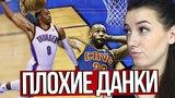 ТОП 5 ➤ Самые НЕУДАЧНЫЕ ДАНКИ за ВСЮ ИСТОРИЮ НБА