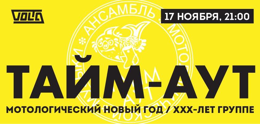 Ансамбль Тайм-Аут — Мотологический Новый год — Клуб «Volta», 17 ноября, 21:00