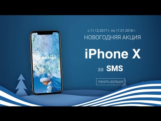iPhone X за SMS
