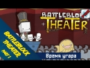 BattleBlock Theater. Время угара. Part 1.
