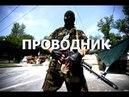 Боевик Проводник Русские боевики криминал фильмы новинки 2016