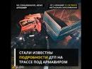 Подробности ДТП с КамАЗами под Армавиром 25.10.17