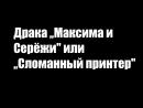 Драка Максима и Серёжи или Сломанный принтер