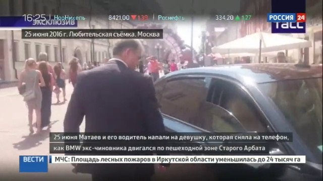 Новости на «Россия 24» • Избиение на Арбате вместо извинений бывший чиновник предлагал девушке деньги