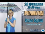У нас в гостях 28 февраля Наталья Андреева