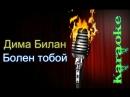 Дима Билан - Болен тобой ( караоке )
