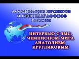 Интервью с ЗМС Анатолием Кругликовым. Кисловодск, март 2018 г. Часть1