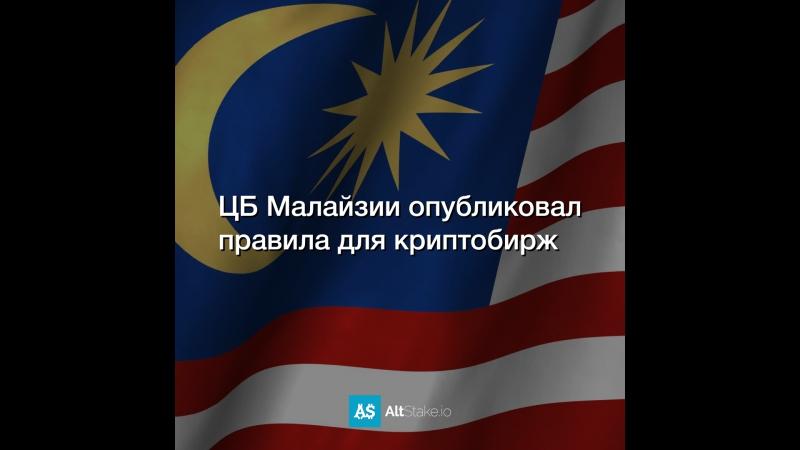 ЦБ Малайзии опубликовал правила для криптобирж