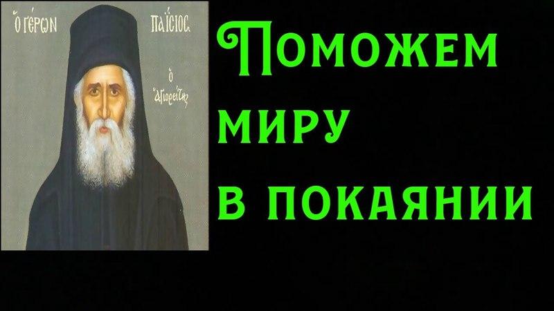 Прп. Паисий Святогорец – Поможем миру в покаянии