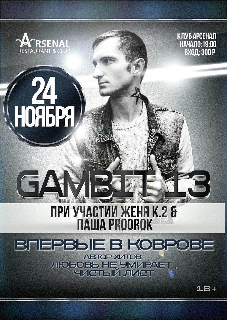 Афиша Ковров Gambit 13 В КОВРОВЕ / 24 НОЯБРЯ