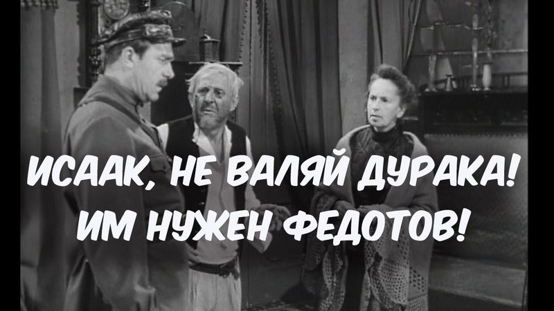1969. Исаак, не валяй дурака! Им нужен Федотов! / Адъютант его превосходительства, 1969