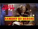 Байки из склепа Вампир По Неволе 7 эпизод 3 сезон Ужасы HD 720p