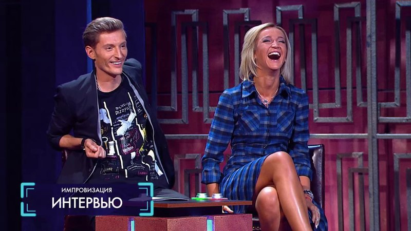 Импровизация: Ольга Бузова, 1 сезон, 2 выпуск (12.02.2016)