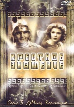 Крестное знамение (1932) — КиноПоиск » Freewka.com - Смотреть онлайн в хорощем качестве