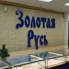 ООО «Золотая Русь» сеть ювелирных магазинов